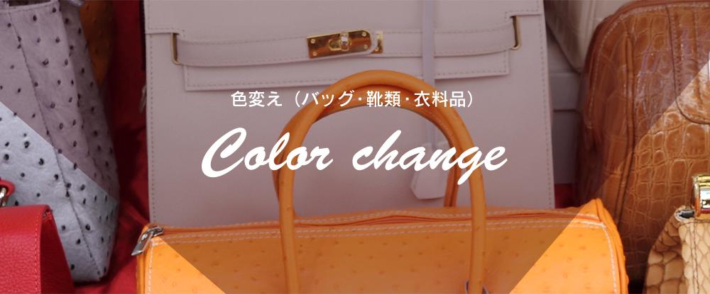 色変え(バッグ・靴類・衣料品)