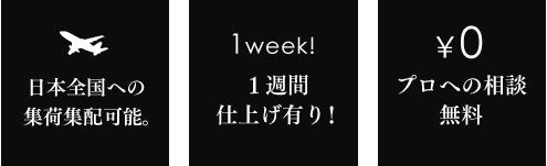 日本全国への集荷集配可能。1週間仕上げ有り!プロへの相談無料